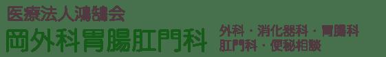 岡外科胃腸肛門科 Logo