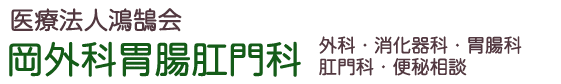 岡外科胃腸肛門科ロゴ