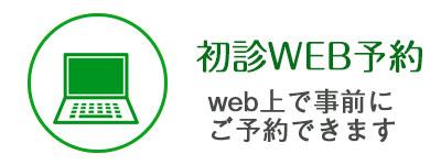 初診WEB受付